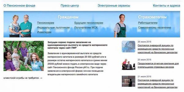 пфр москвы официальный сайт