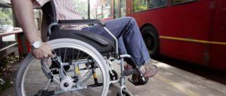 пенсия по инвалидности 2 группы 2021 году