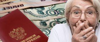 повышение пенсии с 1 января 2021