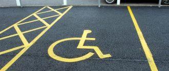 размер парковочного места для инвалидов