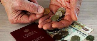 пенсия работающим пенсионерам в москве